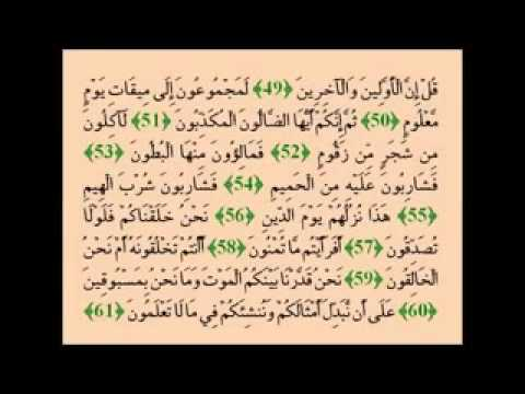 Bacaan Yang Merdu dan Syahdu - Surah Al-Waqi'ah