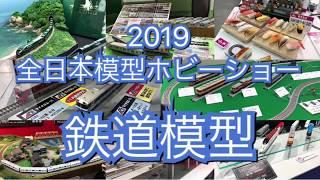 2019全日本模型ホビーショー 鉄道模型ダイジェスト
