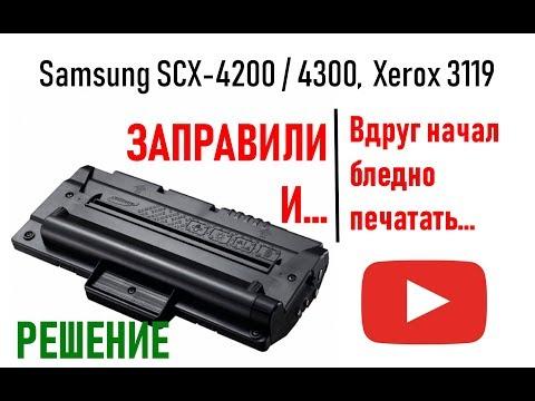 Картридж Samsung SCX-4200, 4300, Xerox 3119 начал бледно печатать, хотя недавно было ОК...