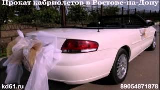 Кабриолет Крайслер себринг, заказ авто на свадьбу в Ростове, прокат кабриолетов