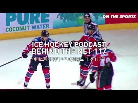 RADIO | BEHIND THE NET 117 | NHL 개막 리뷰