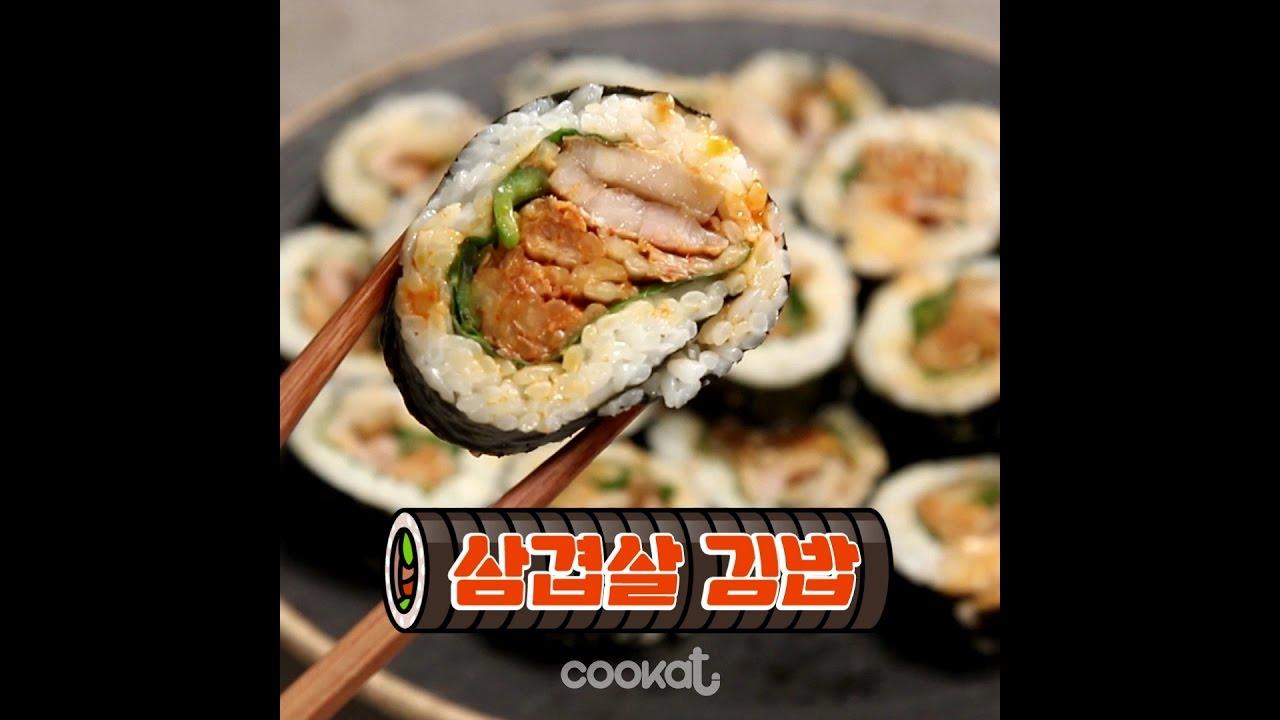 [COOKAT KOREA] 삼겹살김밥