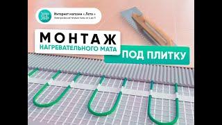 видео Электрические нагревательные маты: теплый пол