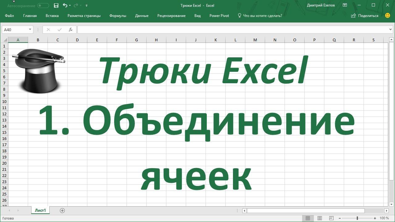 Трюк Excel 1.  Объединение ячеек