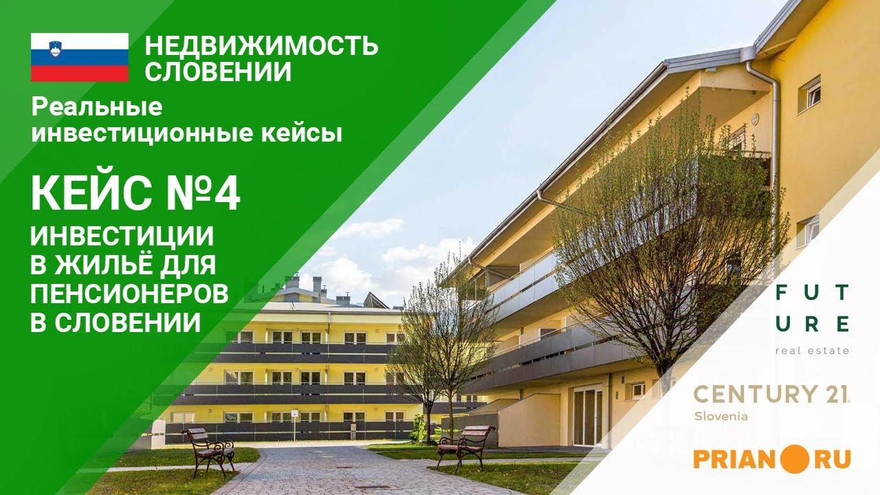 Недвижимость словении цена на аренду квартиры в дубае
