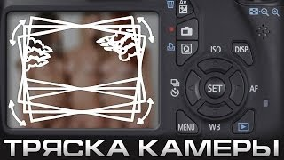 Реалистичная тряска камеры в After Effects / Camera Shake