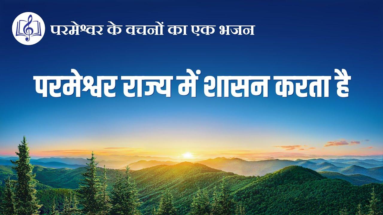 परमेश्वर राज्य में शासन करता है | Hindi Christian Song With Lyrics