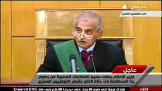 mubarak trial 4 8 11 p 1 محاكمة مبارك