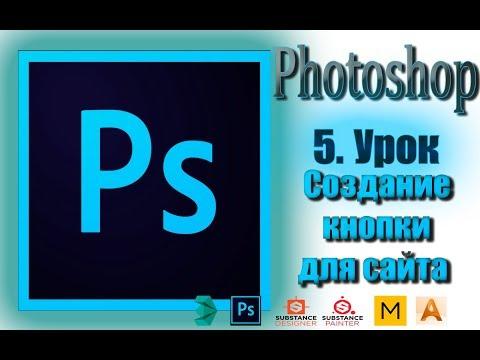 Photoshop Урок №5 Создание кнопки