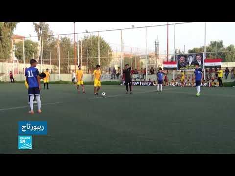 الموصل.. عودة كرة القدم بعد انتهاء سيطرة تنظيم -الدولة الإسلامية-