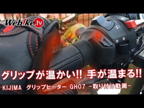 手が温まる超温かいグリップヒーター冬におすすめKIJIMAキジマ GH07取り付け動画 Webike TV