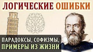 Логические Ошибки. Примеры Логики. Развитие Логического Мышления смотреть онлайн в хорошем качестве - VIDEOOO