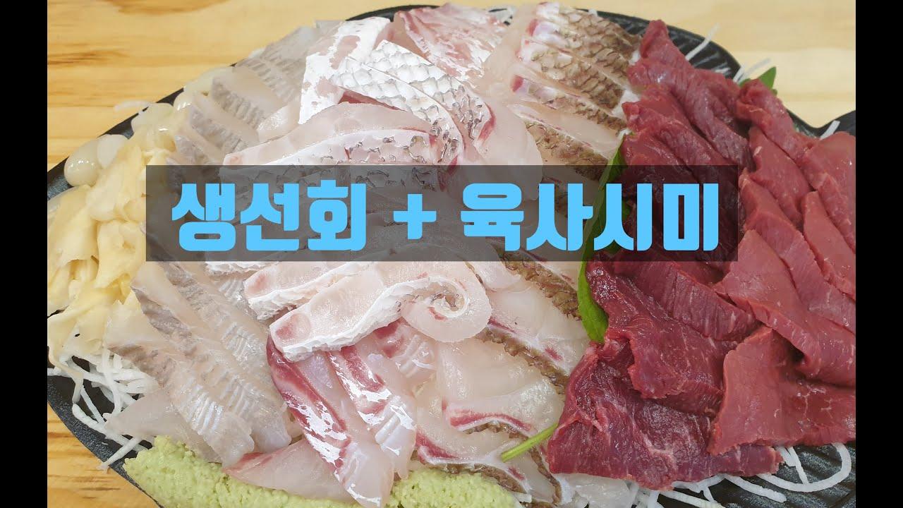노량진수산시장 육사시미 모듬회