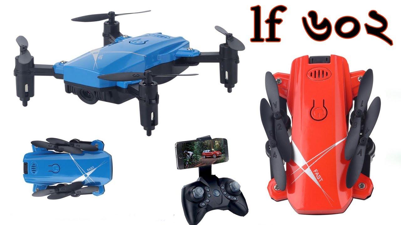পানির দামে মিনি  ড্রোন কিনুন, LF 602 Wifi Mini Camera Drone Fly and Video footage, Water prices