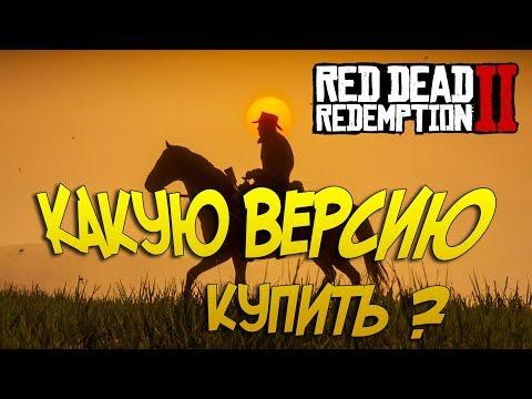 Стоит ли покупать Red Dead Online ? | Обзор игры | RDR 2 на ПК