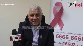 في رسالة لسيدات مصر.. مستشفى بهية تكشف أهمية الكشف المبكر عن سرطان الثدي
