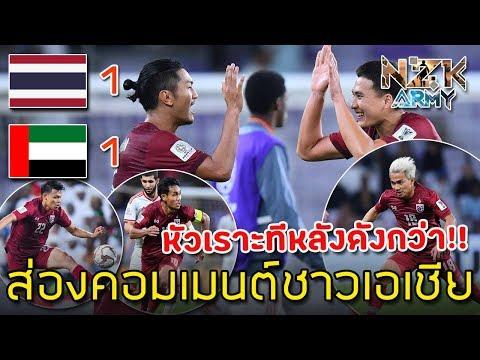 ส่องคอมเมนต์ชาวเอเชีย-หลังไทยเสมอกับยูเออี1-1และได้ผ่านเข้ารอบ16ทีมในศึกฟุตบอลเอเชีย