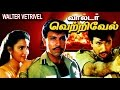 WALTER VETRIVEL | Super Hit Tamil Movie | Sathyaraj & Sukanya | Ranjitha Download MP3