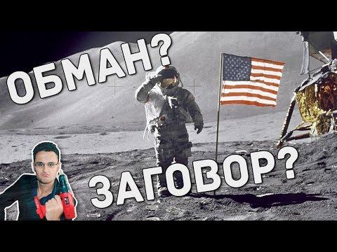 Американцы на Луне - факт или фикция Скепсис-обзор