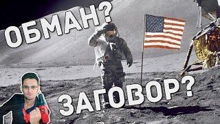 Американцы на Луне - факт или фикция? [Скепсис-обзор]