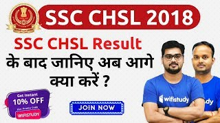 SSC CHSL 2018 | What to Do Next After CHSL Result ? | 10% Off, Join Now