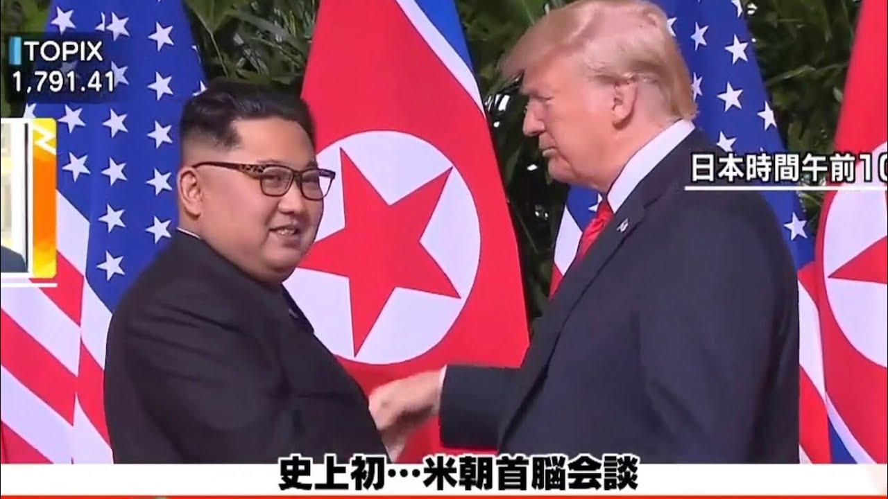史上初・・・米朝首脳会談