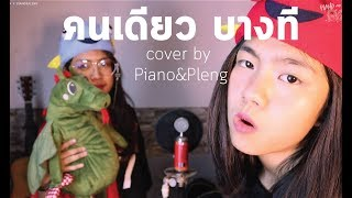 YOUNGOHM - คนเดียว บางที [ Cover by Piano&Pleng ]