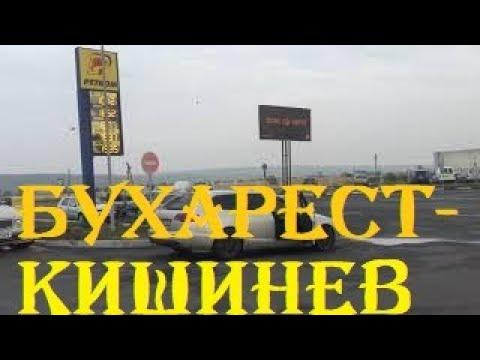 Дорога БУХАРЕСТ-КИШИНЕВ + граница РУМЫНИЯ-МОЛДОВА шоссе трасса таможня Молдавия на машине авто