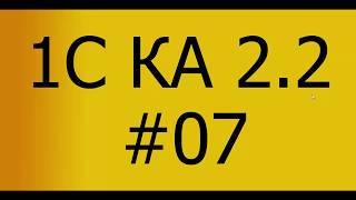 КА 2.2. Виробництво. #07. Випуск і продаж готової продукції.