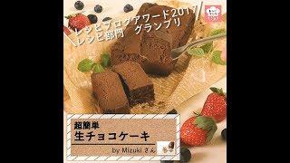 生チョコケーキ|レシピブログさんのレシピ書き起こし