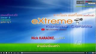 น้ำตาผ่าเหล้า แดง จิตกร คาราโอเกะ Midi Karaoke