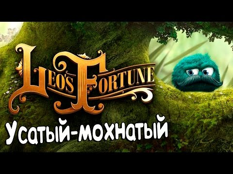 Leo's Fortune┃УСАТЫЙ-МОХНАТЫЙ┃Обзор