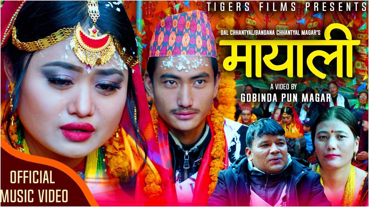Mayali (मायाली ) New Nepali Song 2077 || Dal Chhantyal/ Bandana Chhantyal Magar || Ft.Archana/Yam