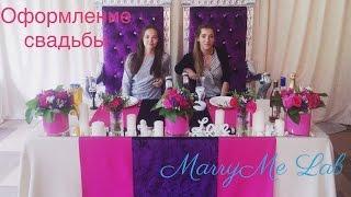 Оформление свадьбы в ресторане Царские сады | MarryMe Lab(В этом видео вы увидите как мы оформляли свадьбу в ресторане Царские сады! Студия декора и флористики MarryMe Lab., 2015-09-11T18:14:43.000Z)