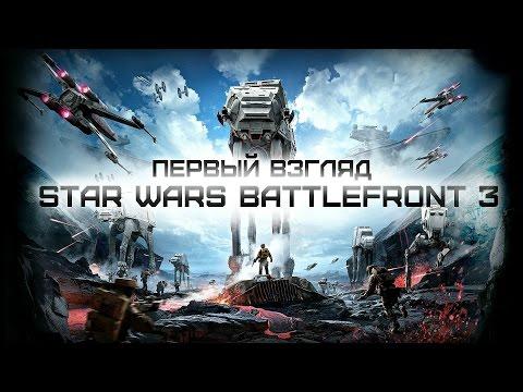 Первый взгляд Star Wars Battlefront 3 (Обзор Beta версии Star Wars Battlefront 3)