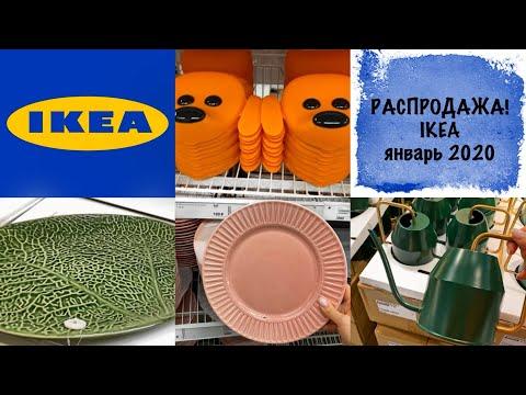 """😍РАСПРОДАЖА!😍 IKEA дешевле """"Фикспрайс"""" январь 2020"""