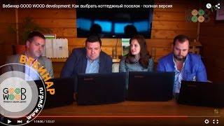 видео Покупка земли в коттеджном поселке: подводные камни