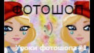 """Аватария# Урок фотошопа в """"Фотошопе Онлайн"""" #1, 1 часть"""