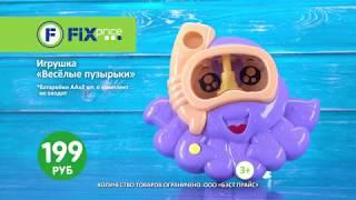 Іграшка ''Веселі бульбашки''. ЛК: 5608365