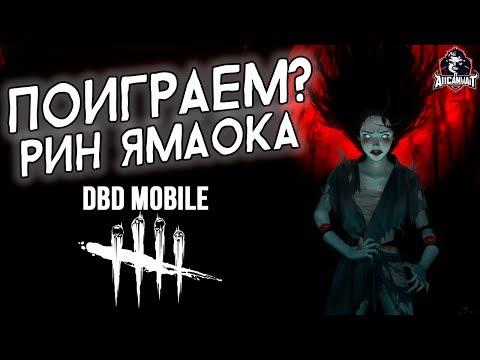 Поиграем за Духа Рин Ямаока | Dead By Daylight Mobile