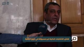 مصر العربية | قلاش: الانتخابات الحالية غير مسبوقة في تاريخ النقابة
