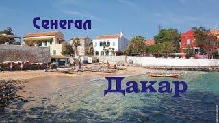 Дакар (Dakar) - город, столица Сенегала.(Дакар (Dakar) — столица, крупный морской порт и крупнейший город Сенегала, расположенный на полуострове Зелён..., 2014-12-21T14:17:15.000Z)