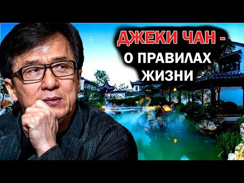 Джеки Чан - последние фильмы и правила жизни актера