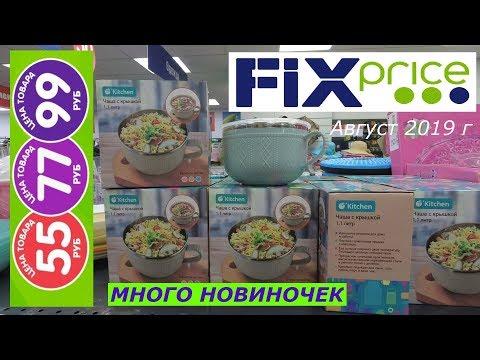 🌈 Фикс прайс 🌈  АВГУСТ 2019 - Fix Price