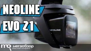 NEOLINE EVO Z1 обзор видеорегистратора(подробно - http://megaobzor.com/review-NEOLINE-EVO-Z1.html цены и характеристики - http://s.megaobzor.com/product/14156392 В NEOLINE EVO Z1 ..., 2016-08-31T20:44:10.000Z)
