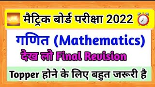 2019 math madhyamik solution video