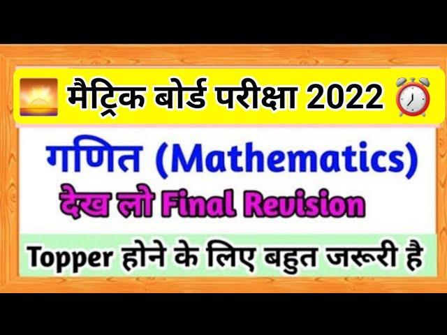 matric 2020 ka question   mathematicsv.v.i question गणित 10  High Targt    online classes  BSEB   #4