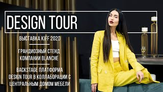 Kiff 2020. Стенд Blanche. Backstage платформа Design Tour. Design Tour - Season 21 Episode 11