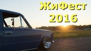 ЖиФест 2016: Окунуться в мир ВАЗовской классики на один день (Жигули фестиваль)