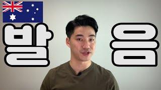 호주 발음 | 호주 영…